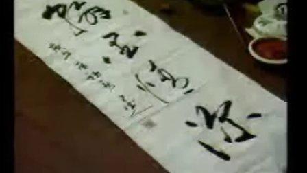 草书技法4