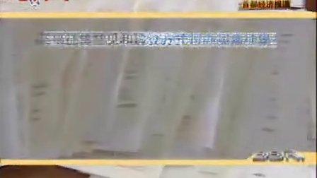 北京电视台《首都经济报道》