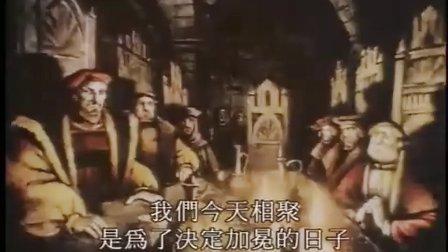 莎士比亚名剧动画,中文版,04 (1)