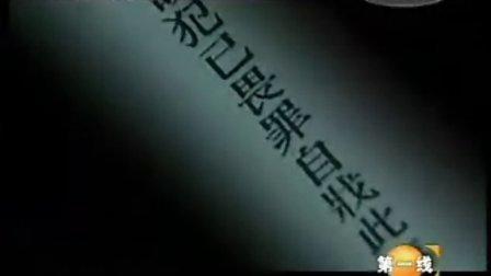 [[民国奇案]洋探长破珍宝谋杀案(下)