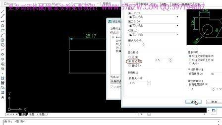 CAD 设置标注样式