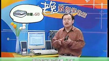 洪恩轻松教你学电脑windows的使用目录和磁盘