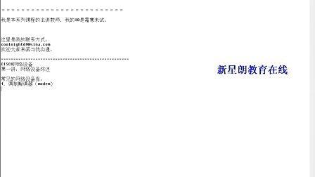 001第一讲:网络设备综述(一)