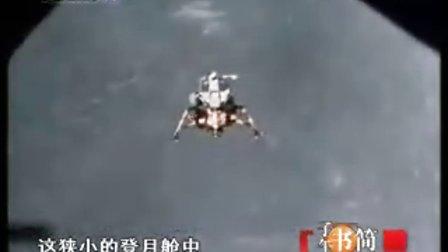 究竟有没有登上月球 阿波罗登月迷局(1)
