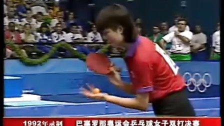 1992奥运女双决赛:乔红邓亚萍 VS 高军陈子荷