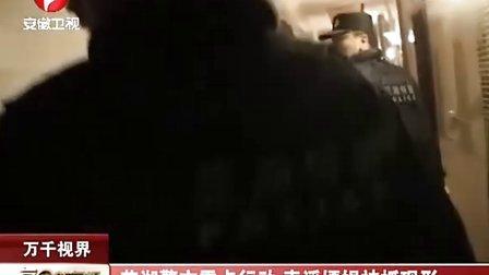 芜湖警方零点行动 卖淫嫖娼被抓现形 111219 每日新闻报