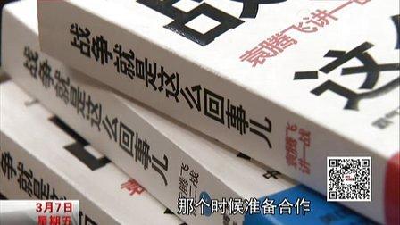 袁腾飞出新书  被诉侵著作权[都市晚高峰]
