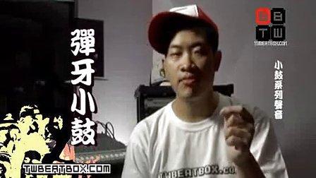 【BeatBox】彈牙T小鼓发音教学视频