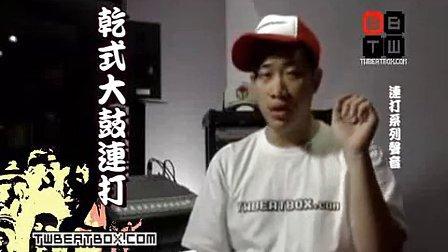 【BeatBox】基本技巧教學 - 連鼓 - 乾式大鼓連打
