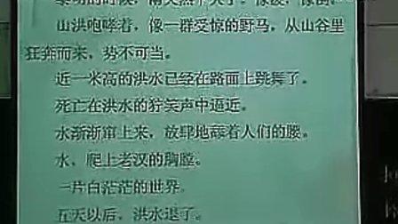 0001.优酷网-小学语文五年级下册教学《桥》(2)