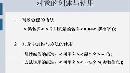 陈宝峰Java视频教程06类的定义与使用