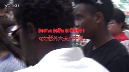 大夫凯文老外大哥明星在中国一(dr kevin in china 1)