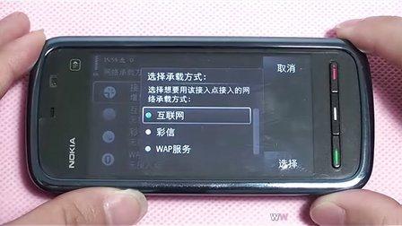【诺基亚5235基本教程】如何设置手机上网
