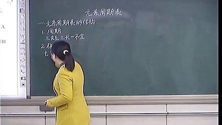 元素周期表彭俊郑州19中 2013郑州高中化学优质课视频