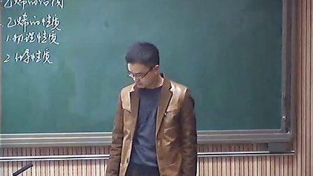 高中化学必修二第三章第二节乙烯_张磊郑州7中_2013郑州高中化学优质课视频