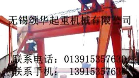 无锡颂华专业生产双梁起重机门式起重机单梁起重机电动葫芦龙门起重机桥式起重机械龙门吊行车