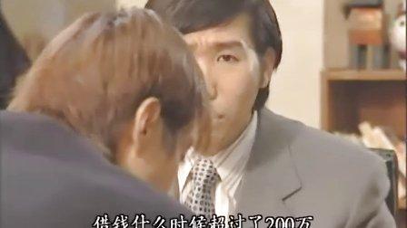 浪花金融道 01
