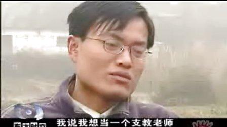 2004年度感动中国获奖者-徐本禹
