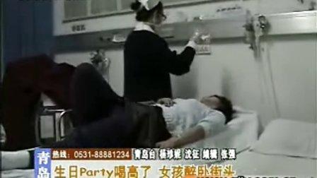 女孩生日开party醉酒之后
