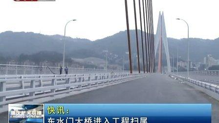 东水门大桥进入工程扫尾140308重庆新闻联播