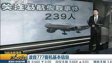 《第6交易日》:马航一波音客机失联 载有154名中国乘客
