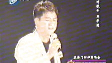 周华健-1999年澳门回归群星演唱会(华健)