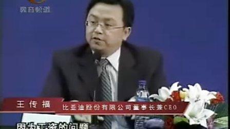 中华管理大百科004剖析中国制造业优势001
