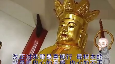 正确认识佛教-4
