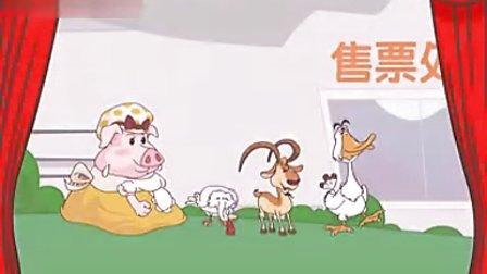 三只小猪-洪恩宝宝学数学046