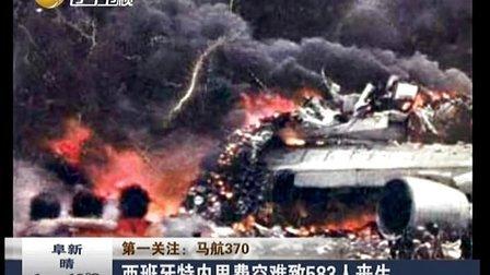第一关注:马航370——西班牙特内里费空难致583人丧生[第一时间]