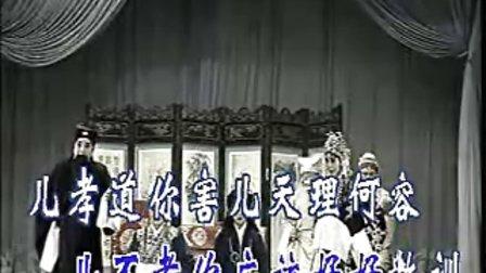 """7 晋剧 卡拉OK   闫慧贞 《芦花》之""""儿跪到父施礼善人思忖"""""""