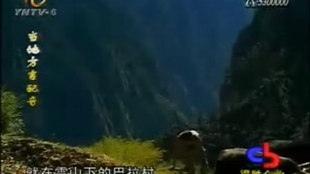 香格里拉巴拉格宗大峡谷
