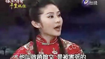 懷玉傳奇千金媽祖14
