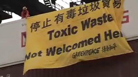 绿色和平阻截洋垃圾