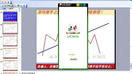 深圳推手之超级实战赢家(初级教程)第一、二讲第二部分