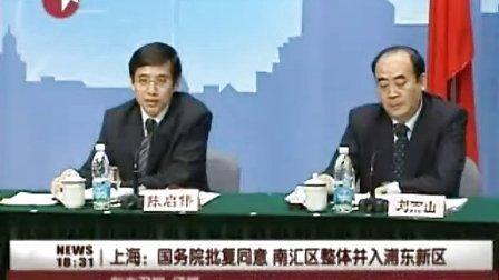 国务院批复南汇区整体并入浦东新区