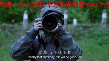 《向大自然道歉》华北环保网公益宣传片 电影《私人定制》