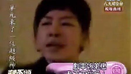【我的名字叫金三顺】台湾宣传新闻