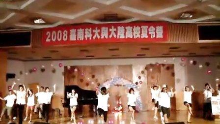 台湾美女帅哥狂舞