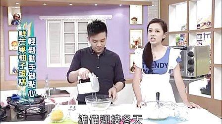 芒果柚子蛋糕佐桂花酱