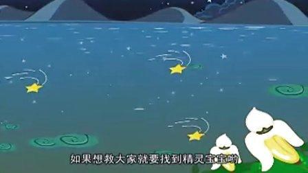 不一样的兔子  MV    《热心的精灵宝宝》