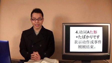 新版标准日本语初级第40课能力考试N4自学习日语葛源1.2版视频