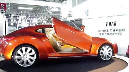 独一无二的 改装跑车 IZANA