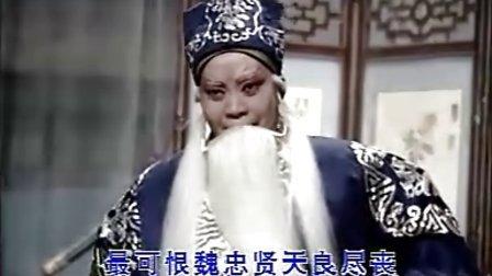 【晋剧】 义仆忠魂 — 山西省晋中地区中路梆子剧团 (下)  李海龙 王艳萍 李慧丽
