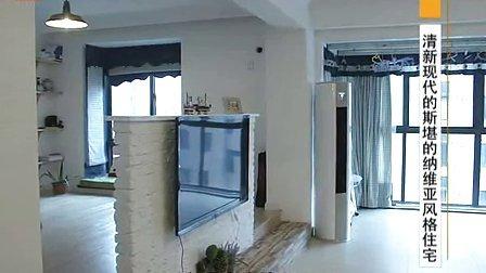 2014.03.05北仑家居我来帮-斯堪的纳维亚风格的家居设计