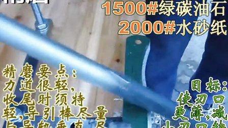 龙门式仿形定角磨刀器二代操作范例(S形裁刀)
