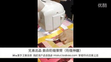 兄弟自由绗缝推臂(绗缝神器)介绍
