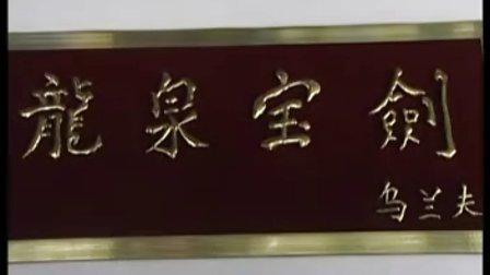 中国民间艺人绝技 龙泉宝剑·周正武 02