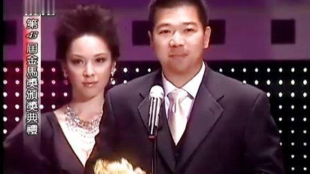 2006第43届金马奖1125 金马奖颁奖典礼
