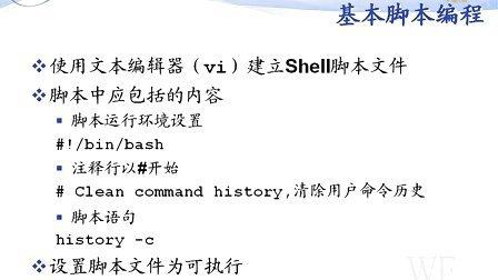 北大青鸟Linux系统管理6